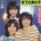 Jacket of Candies - SToshishita no Otokonoko
